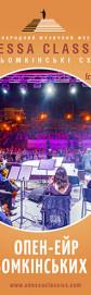 Odessa Classics: Open Air на Потемкинской Лестнице