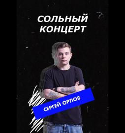 Сергей Орлов. Новое Stand-Up шоу