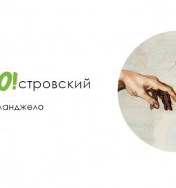 Владимир Островский - Неистовый Микеланджело