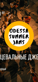 Odessa summer jams. Танцевальные джемы