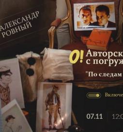 Авторская экскурсия с погружением «По следам Остапа Бендера»!