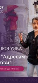 """Прогулка """"Адреса любви"""" с Александром Ровным"""