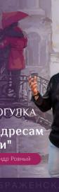 """Авторская прогулка с погружением """"По следам Остапа Бендера"""" с Александром Ровным"""