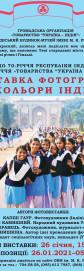 Фотовыставка «Краски Индии»