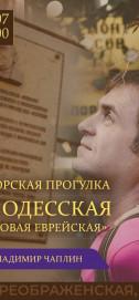 """Авторская прогулка """"Одесская дворовая еврейская"""" с Владимиром Чаплиным"""