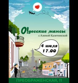 «Одесские мансы» с Алёной Калетинской