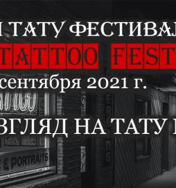 Одесский Международный Всеукраинский тату фестиваль