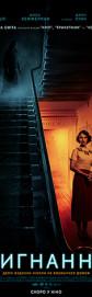 Проклятие: Призраки дома Борли (Изгнание)