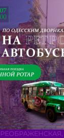 Прогулка по одесским дворикам на ретро автобусе